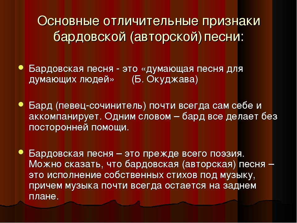 Основные отличительные признаки бардовской (авторской) песни: Бардовская песн...