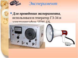 Эксперимент Для проведения эксперимента, использовался генератор Г3-34 и элек