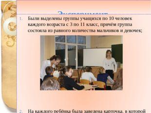 Эксперимент Были выделены группы учащихся по 10 человек каждого возраста с 3
