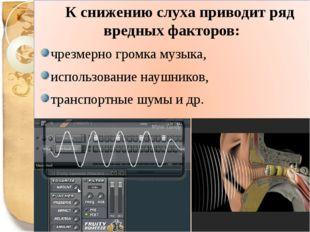 К снижению слуха приводит ряд вредных факторов: чрезмерно громка музыка, исп