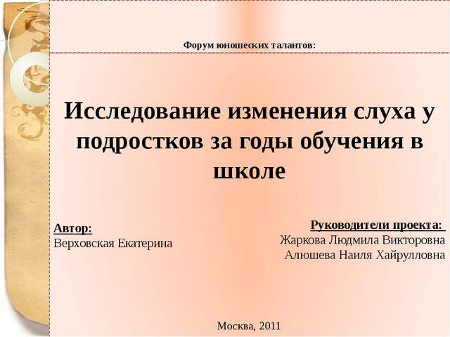 Форум юношеских талантов: Соревнование молодых исследователей программы «Шаг...
