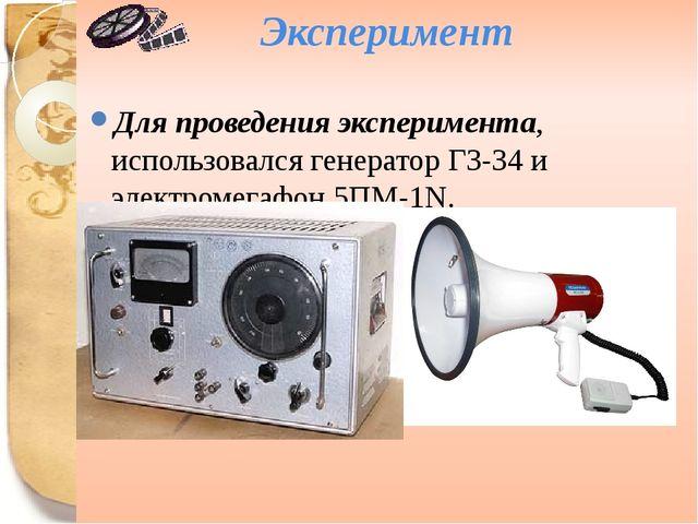 Эксперимент Для проведения эксперимента, использовался генератор Г3-34 и элек...