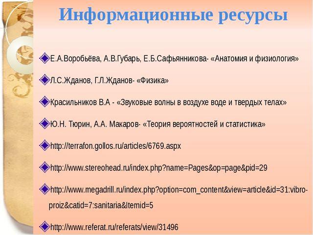 Информационные ресурсы Е.А.Воробьёва, А.В.Губарь, Е.Б.Сафьянникова- «Анатомия...