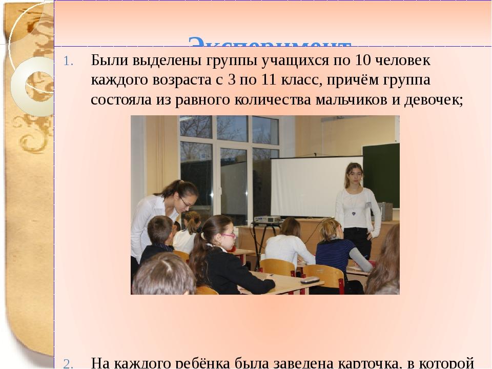 Эксперимент Были выделены группы учащихся по 10 человек каждого возраста с 3...