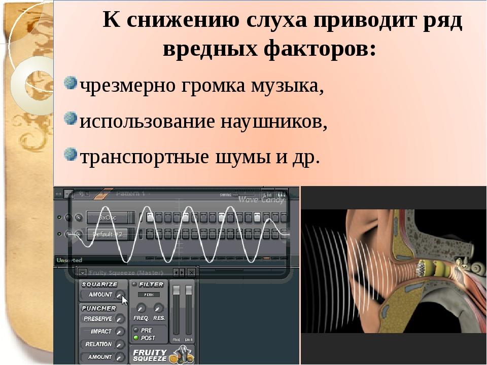 К снижению слуха приводит ряд вредных факторов: чрезмерно громка музыка, исп...