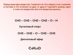 Перед вами два вещества. Сравните их.Что общего в их строении и составе и что