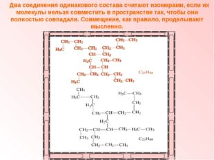 Два соединения одинакового состава считают изомерами, если их молекулы нельз