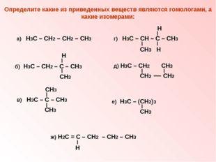 Определите какие из приведенных веществ являются гомологами, а какие изомерам