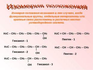 Изомерия положения возникает в тех случаях, когда функциональные группы, отд