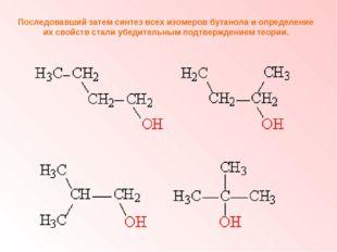 Последовавший затем синтез всех изомеров бутанола и определение их свойств ст