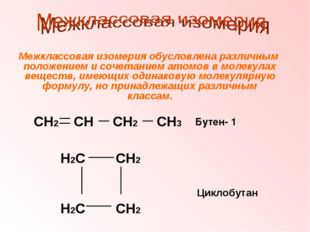 Межклассовая изомерия обусловлена различным положением и сочетанием атомов в