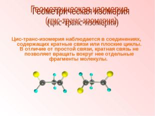 Цис-транс-изомерия наблюдается в соединениях, содержащих кратные связи или пл