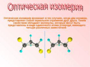 Оптическая изомерия возникает в тех случаях, когда два изомера, представляют