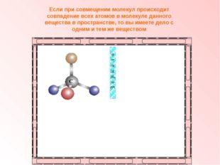 Если при совмещении молекул происходит совпадение всех атомов в молекуле данн
