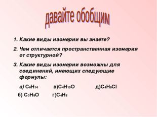 1. Какие виды изомерии вы знаете? 2. Чем отличается пространственная изомерия