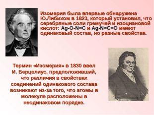 Изомерия была впервые обнаружена Ю.Либихом в 1823, который установил, что се