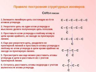 Правело построения структурных изомеров С – С – С – С – С – С С – С – С – С –