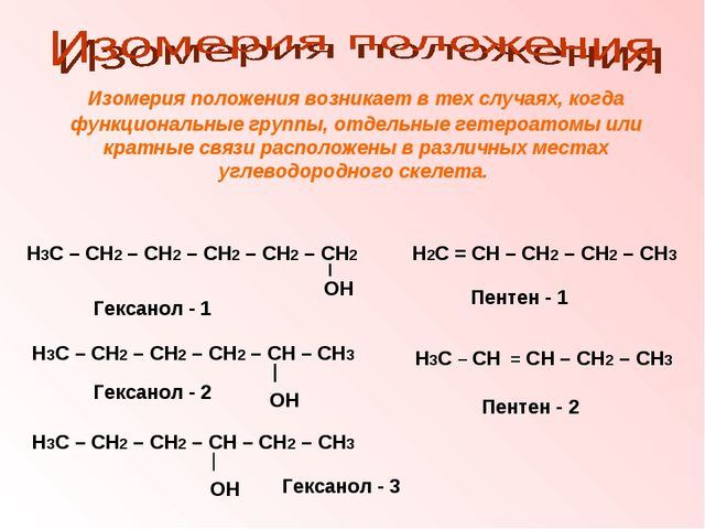 Изомерия положения возникает в тех случаях, когда функциональные группы, отд...