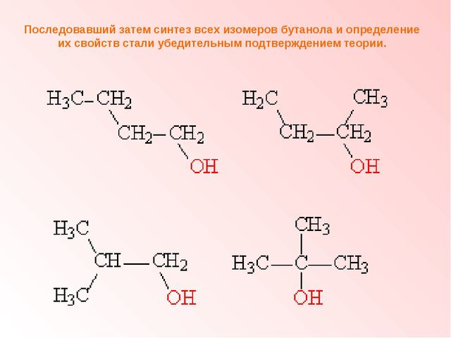 Последовавший затем синтез всех изомеров бутанола и определение их свойств ст...