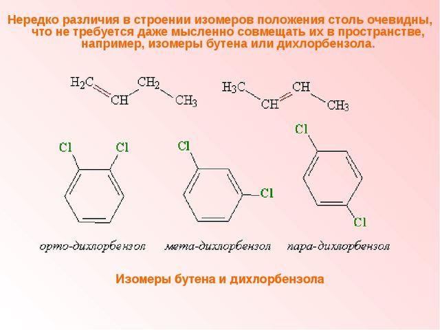 Нередко различия в строении изомеров положения столь очевидны, что не требует...