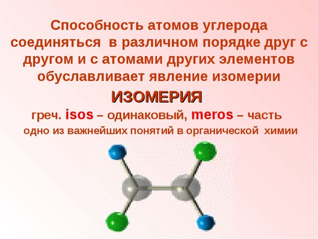 ИЗОМЕРИЯ греч. isos – одинаковый, meros – часть одно из важнейших понятий в о...