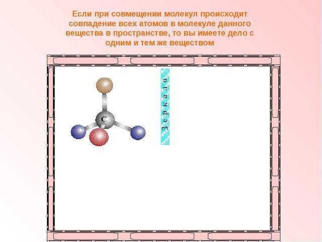 Если при совмещении молекул происходит совпадение всех атомов в молекуле данн...