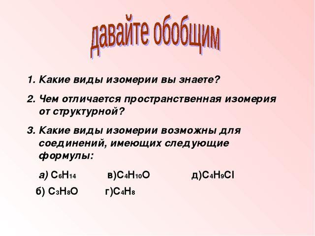 1. Какие виды изомерии вы знаете? 2. Чем отличается пространственная изомерия...