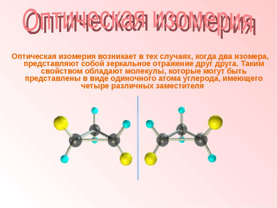 Оптическая изомерия возникает в тех случаях, когда два изомера, представляют...