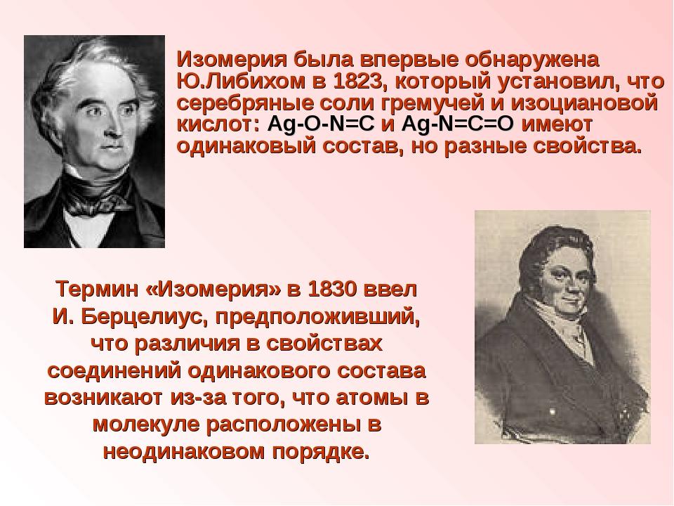 Изомерия была впервые обнаружена Ю.Либихом в 1823, который установил, что се...