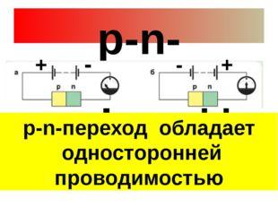 р-n-переход Переход закрыт Переход открыт + + - - р-n-переход обладает одност