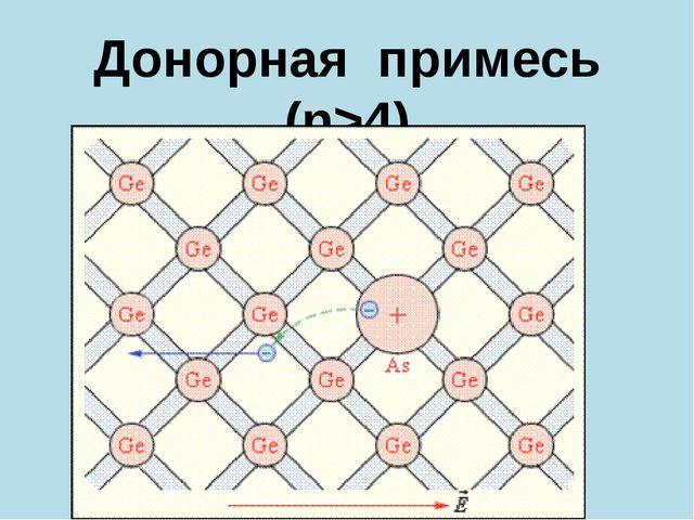 Донорная примесь (n>4)