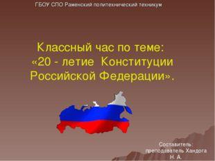 Классный час по теме: «20 - летие Конституции Российской Федерации». ГБОУ СПО