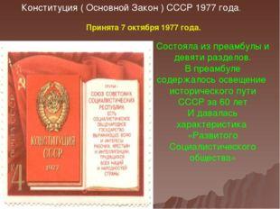 Конституция ( Основной Закон ) СССР 1977 года. Принята 7 октября 1977 года. С