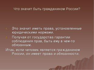 Что значит быть гражданином России? Это значит иметь права, установленные юри