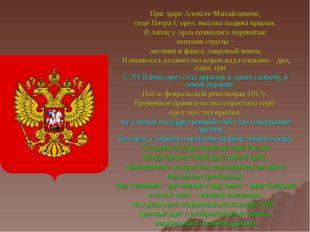 При царе Алексее Михайловиче, отце Петра I, орел высоко поднял крылья. В лапа