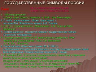ГОСУДАРСТВЕННЫЕ СИМВОЛЫ РОССИИ Гимн так же является символом России и имеет с