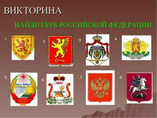 ВИКТОРИНА НАЙДИ ГЕРБ РОССИЙСКОЙ ФЕДЕРАЦИИ 1 2 3 4 5 6 7 8