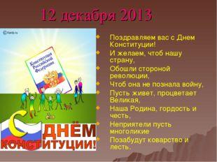 12 декабря 2013 Поздравляем вас с Днем Конституции! И желаем, чтоб нашу стран