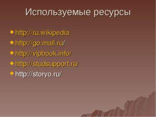 Используемые ресурсы http://ru.wikipedia http://go.mail.ru/ http://vipbook.in