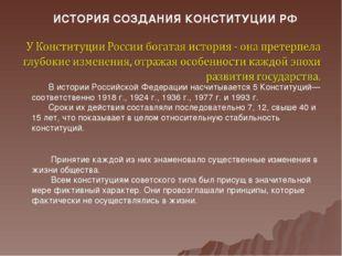 ИСТОРИЯ СОЗДАНИЯ КОНСТИТУЦИИ РФ В истории Российской Федерации насчитывается
