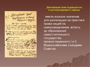 Декларация прав трудящегося и эксплуатируемого народа имела важное значение д