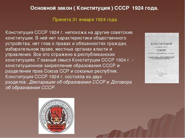 Основной закон ( Конституция ) СССР 1924 года. Принята 31 января 1924 года. К...