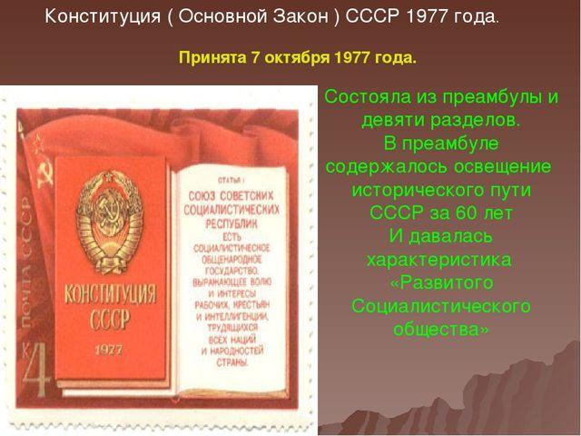 Конституция ( Основной Закон ) СССР 1977 года. Принята 7 октября 1977 года. С...