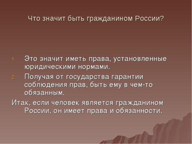 Что значит быть гражданином России? Это значит иметь права, установленные юри...