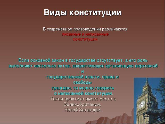 Если основной закон в государстве отсутствует, а его роль выполняют нескольк...