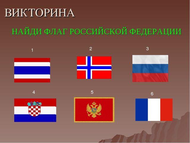 ВИКТОРИНА НАЙДИ ФЛАГ РОССИЙСКОЙ ФЕДЕРАЦИИ 1 2 3 4 5 6