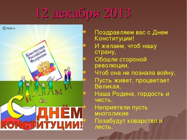 12 декабря 2013 Поздравляем вас с Днем Конституции! И желаем, чтоб нашу стран...