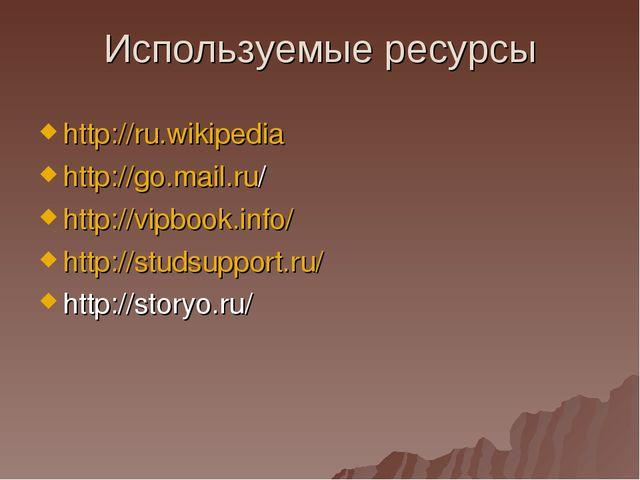 Используемые ресурсы http://ru.wikipedia http://go.mail.ru/ http://vipbook.in...