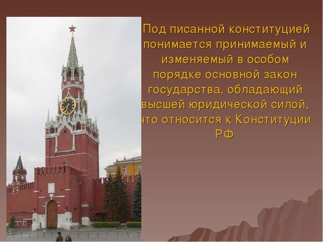 Под писанной конституцией понимается принимаемый и изменяемый в особом поряд...