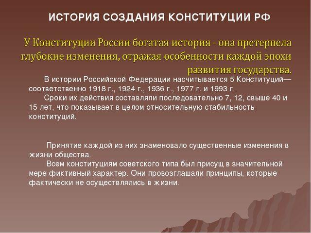 ИСТОРИЯ СОЗДАНИЯ КОНСТИТУЦИИ РФ В истории Российской Федерации насчитывается...